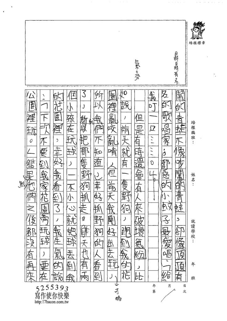 107W4408賴威守 (2).jpg