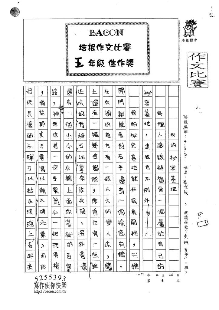 107WS405華唯辰 (1).jpg