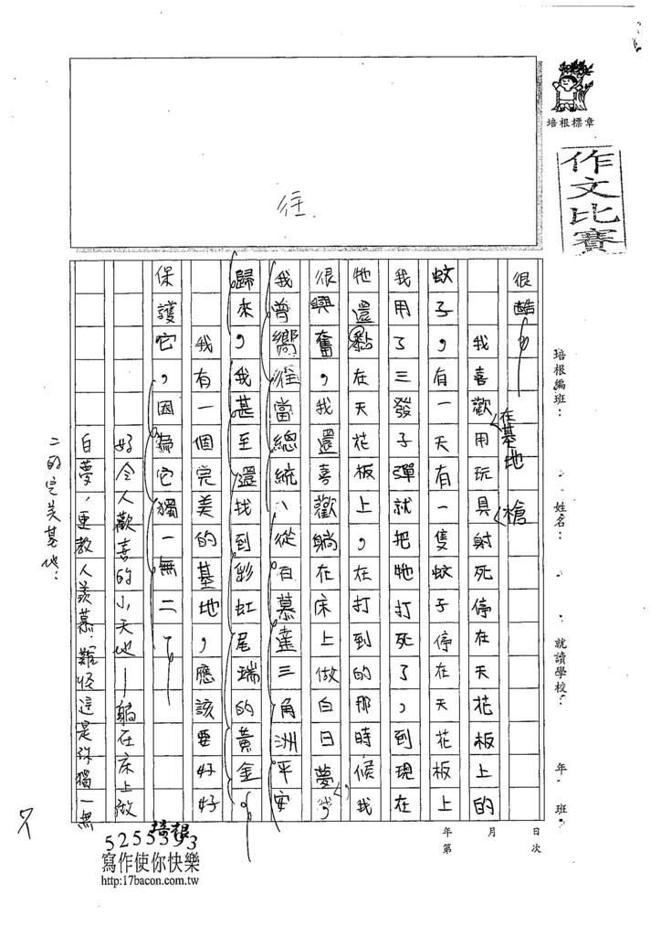 107WS405華唯辰 (2).jpg