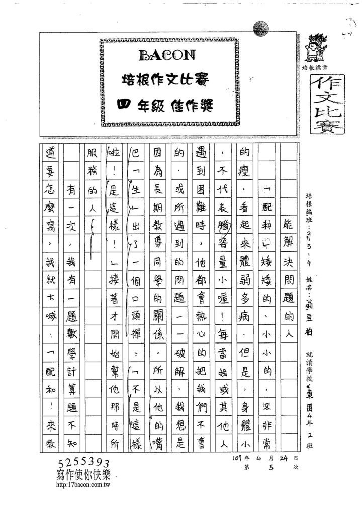 107W4405翁宣柏 (1).jpg