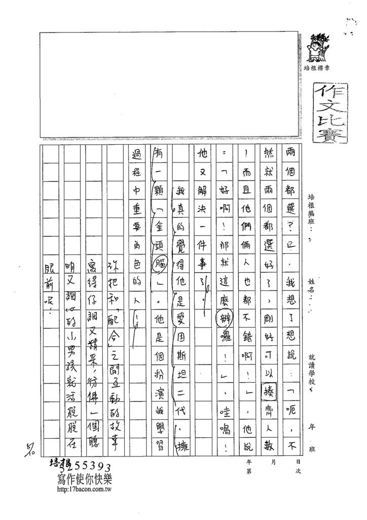 107W4405翁宣柏 (3).jpg
