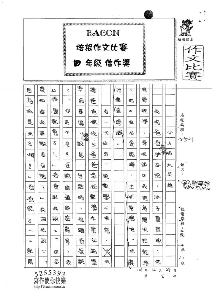 107W4405劉亭妤 (1).jpg