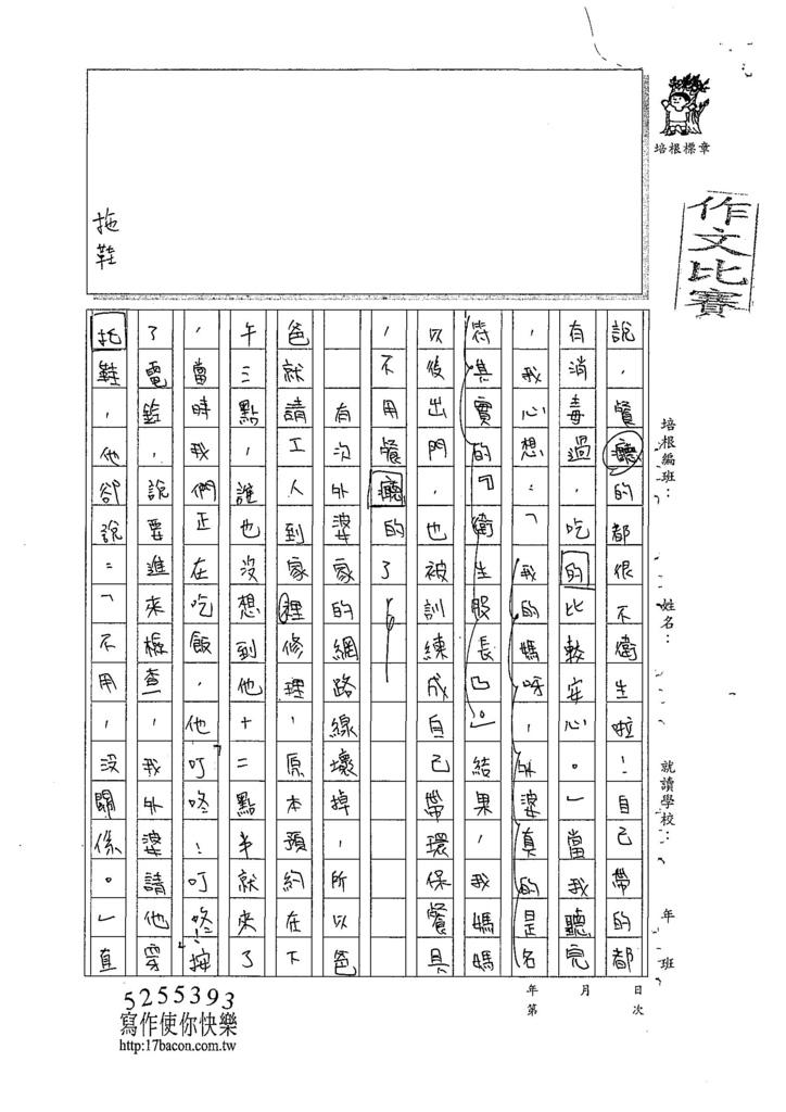 107W6405張鉯喬 (3).jpg