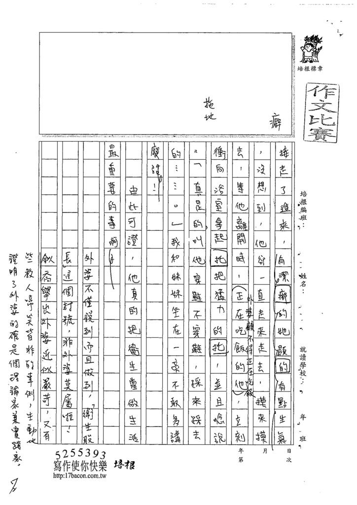107W6405張鉯喬 (4).jpg