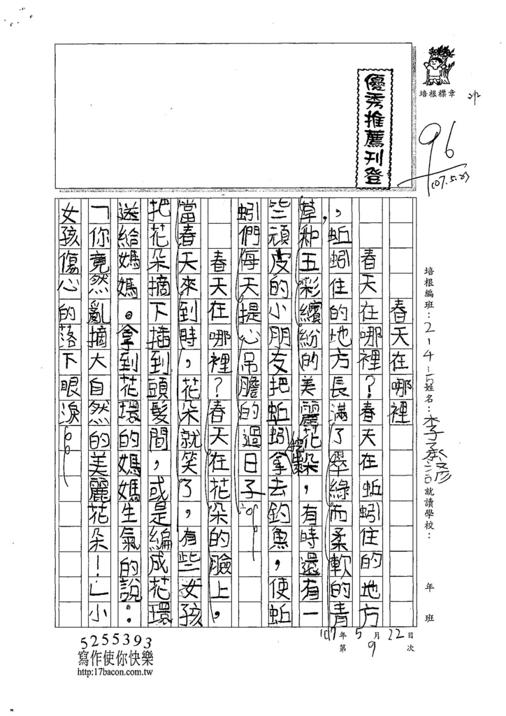 107W4409李承諺 (1).jpg