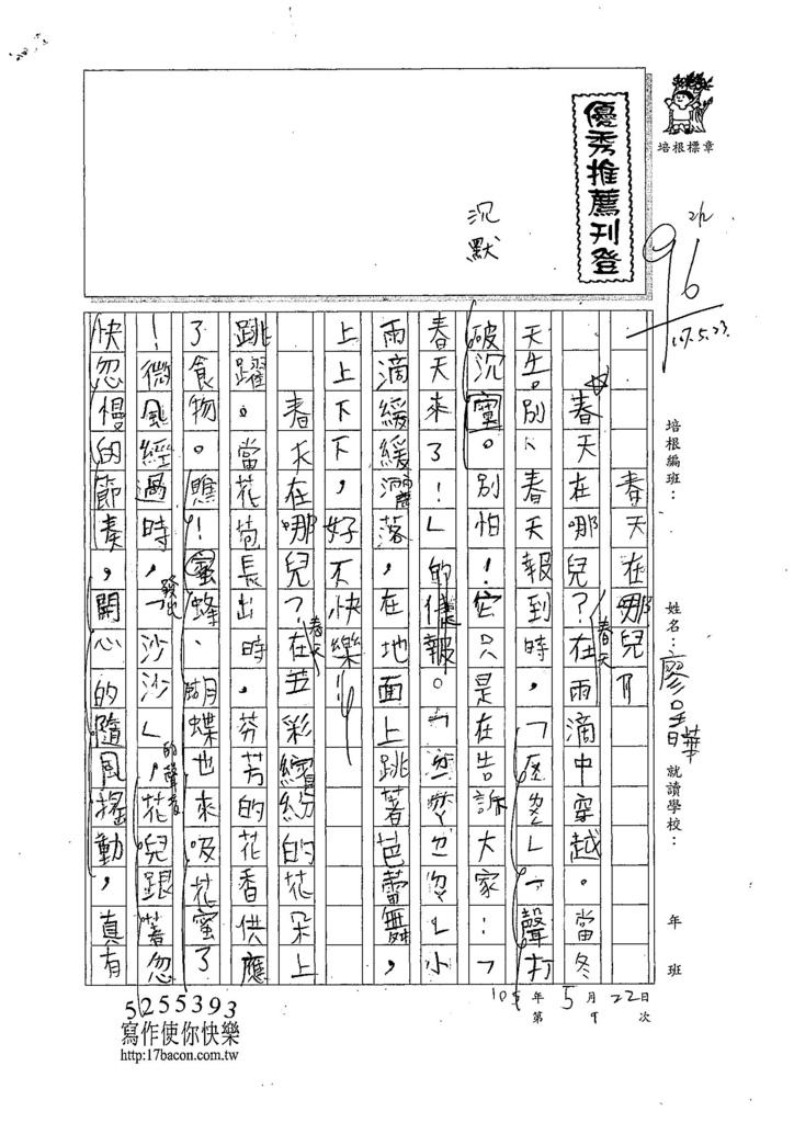 107W4409廖呈曄 (1).jpg