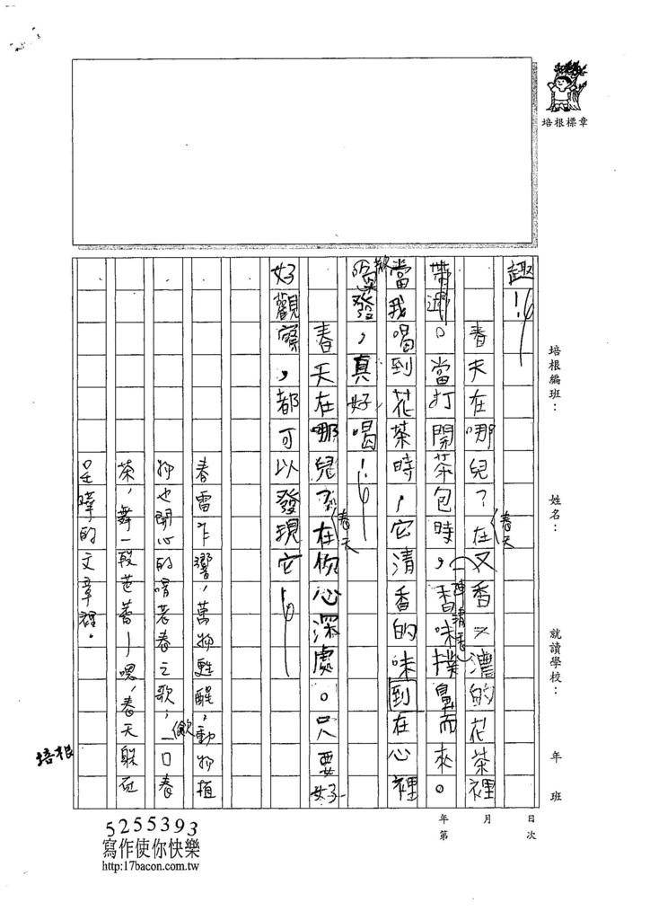 107W4409廖呈曄 (2).jpg