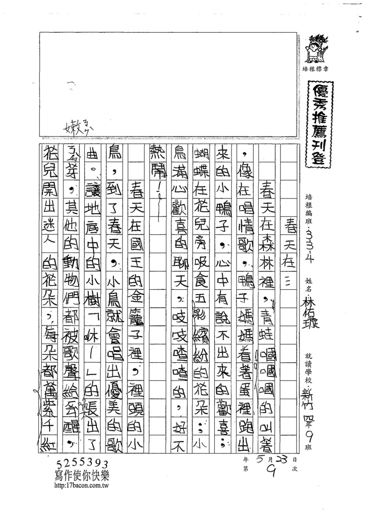 107W4409林佑璇 (1).jpg