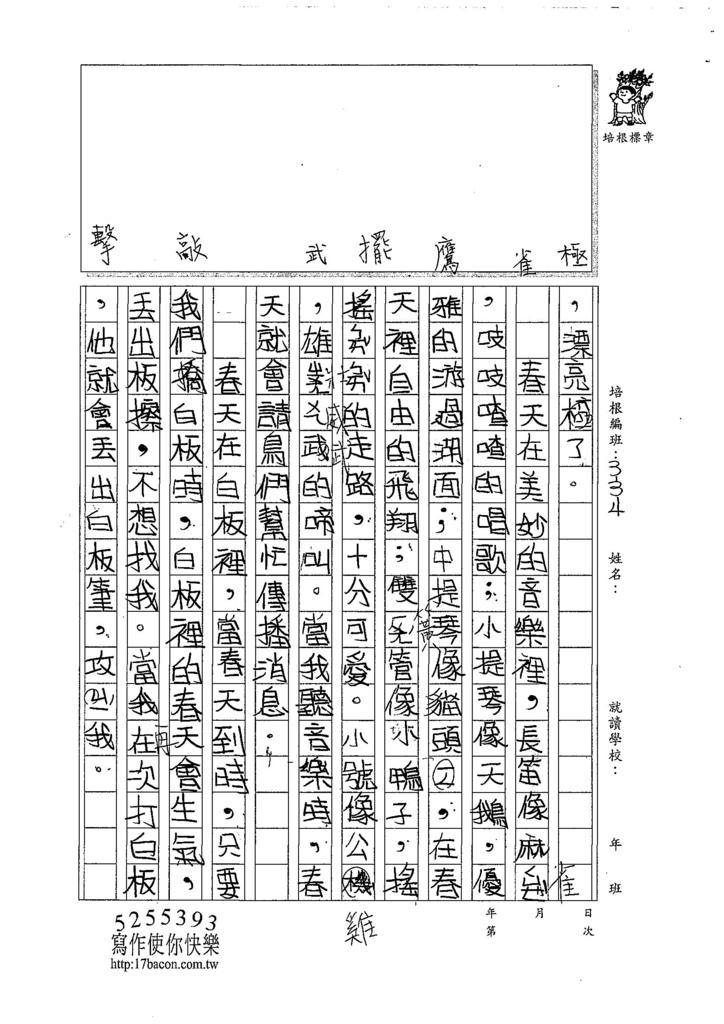 107W4409林佑璇 (2).jpg