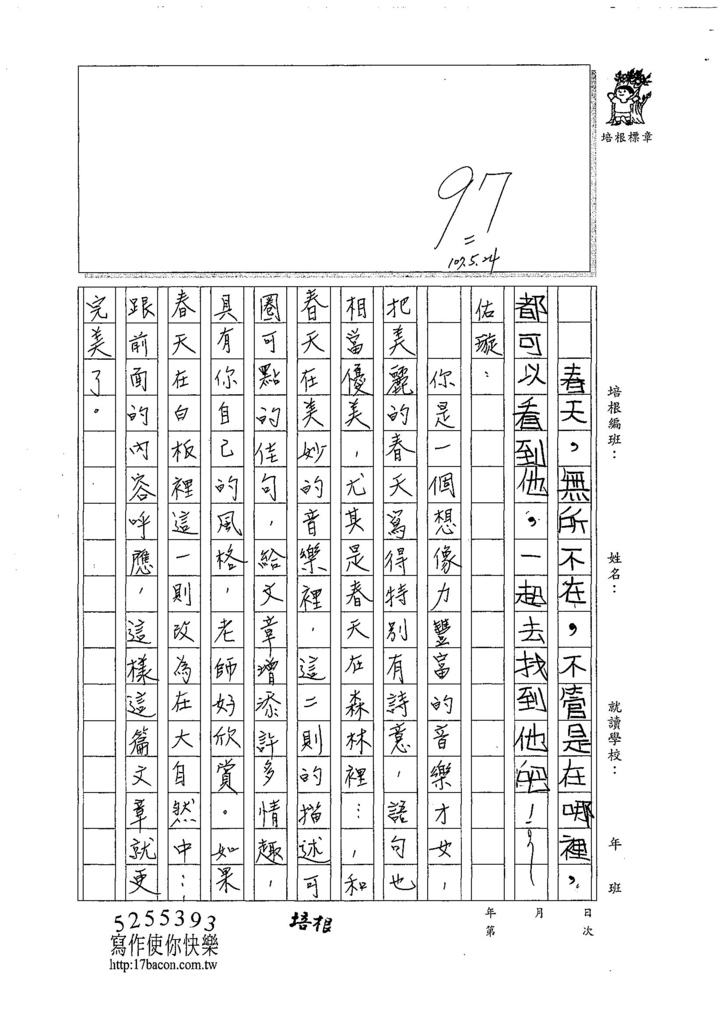 107W4409林佑璇 (3).jpg
