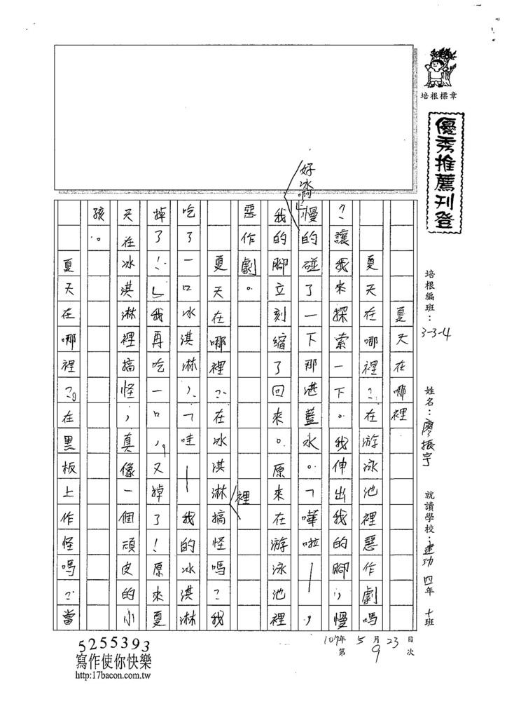 107W4409廖振宇 (1).jpg