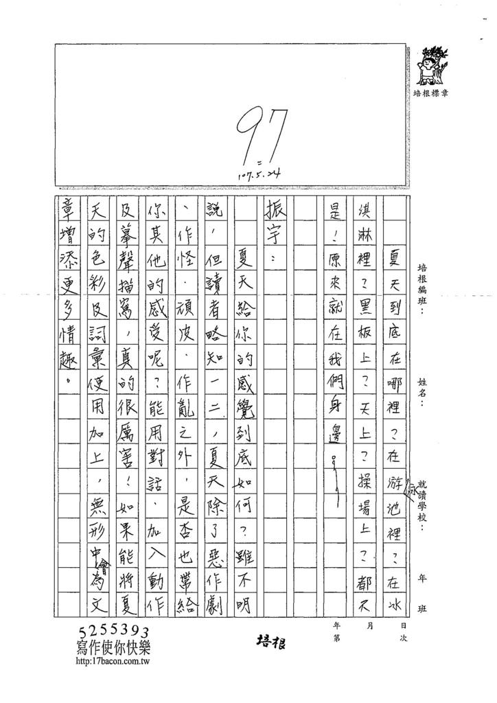 107W4409廖振宇 (3).jpg