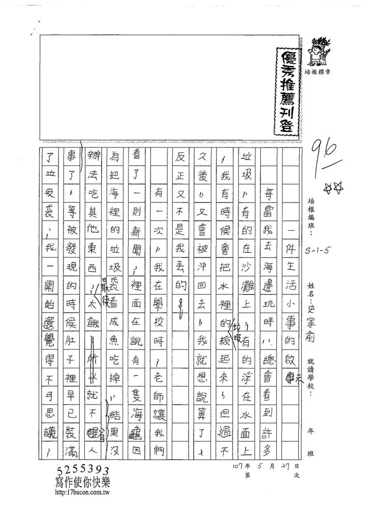 107W5409史家俞 (1).jpg