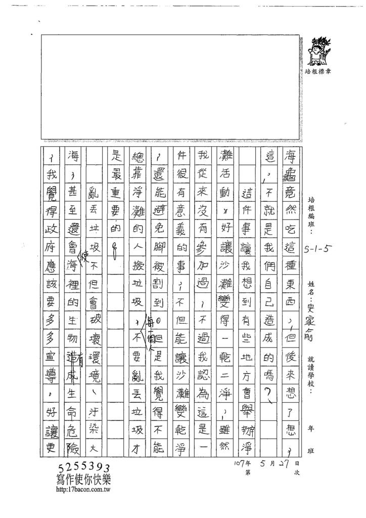 107W5409史家俞 (2).jpg