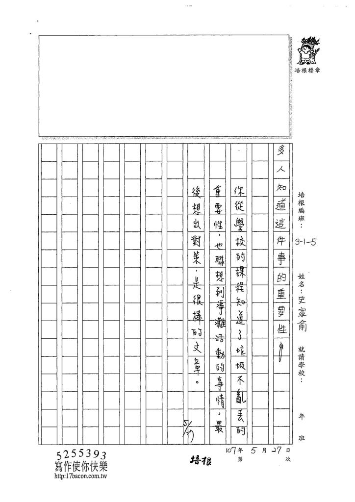 107W5409史家俞 (3).jpg