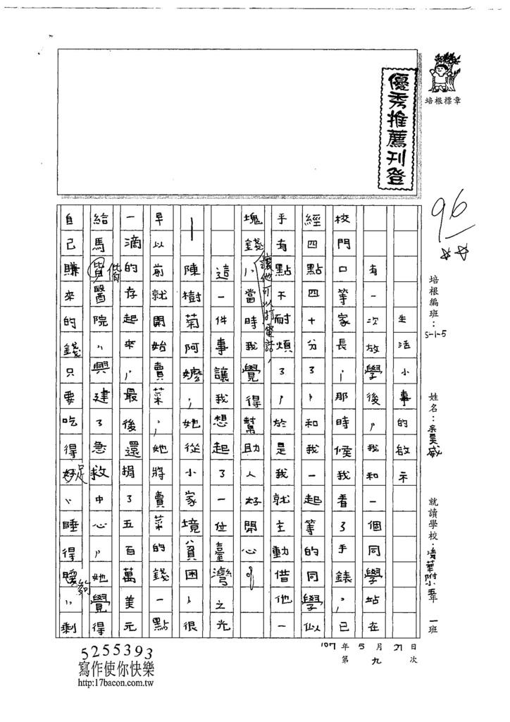 107W5409余昊威 (1).jpg