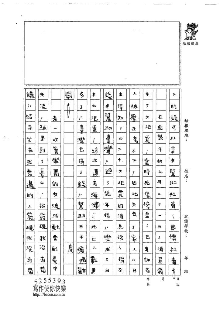107W5409余昊威 (2).jpg