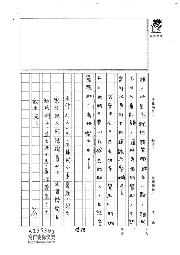 107W5409余昊威 (3).jpg