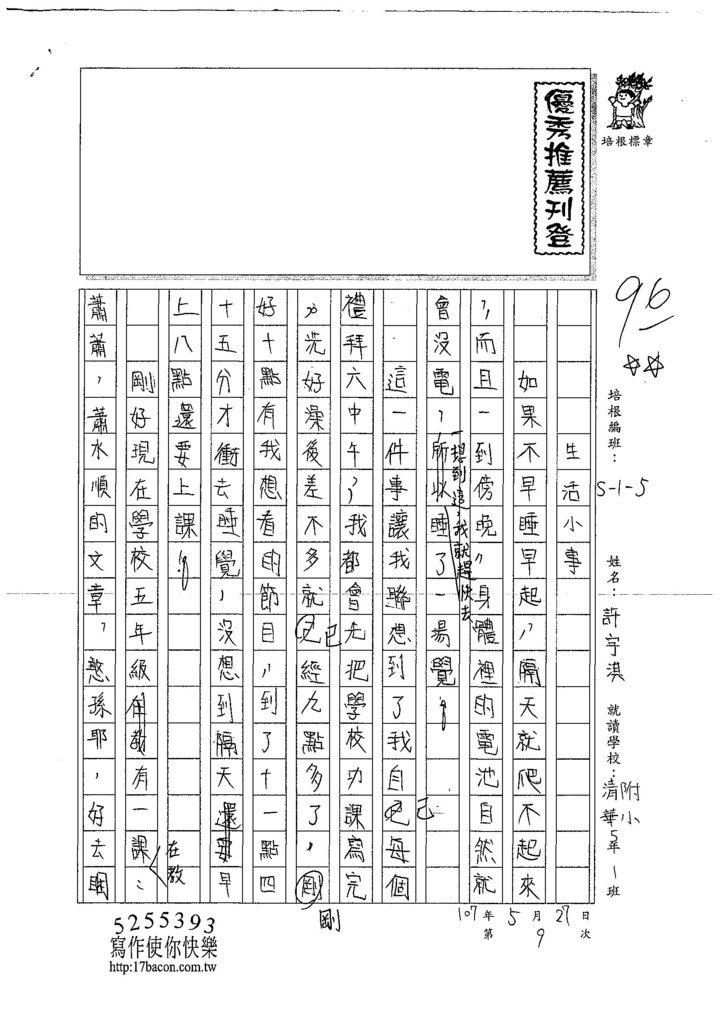 107W5409許宇淇 (1).jpg