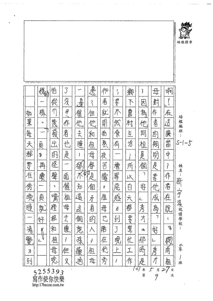 107W5409許宇淇 (2).jpg