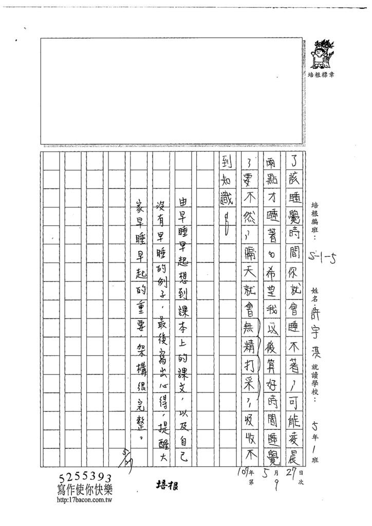 107W5409許宇淇 (3).jpg