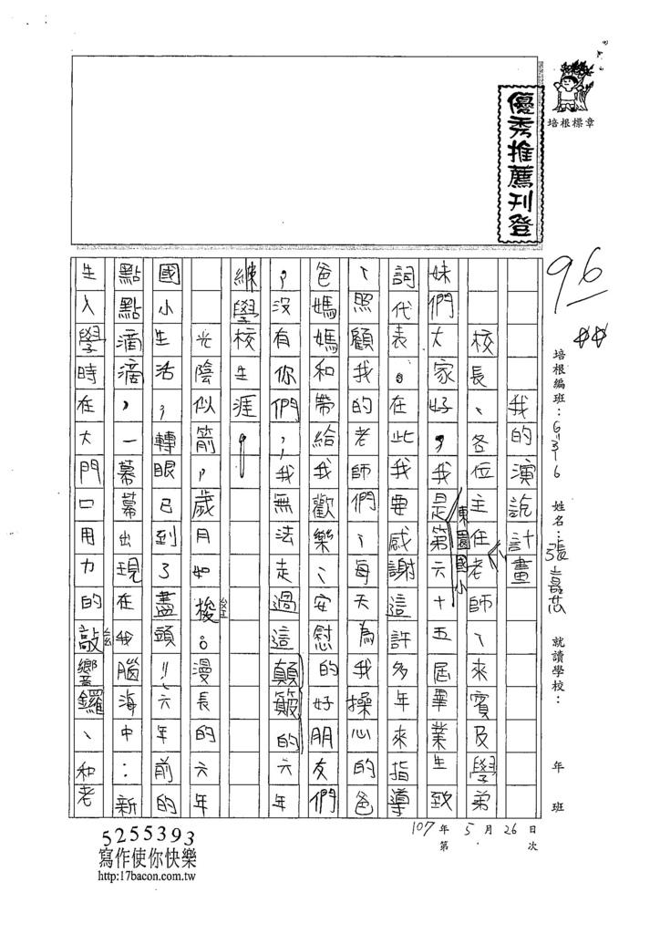 107W6409張嘉芯 (1).jpg