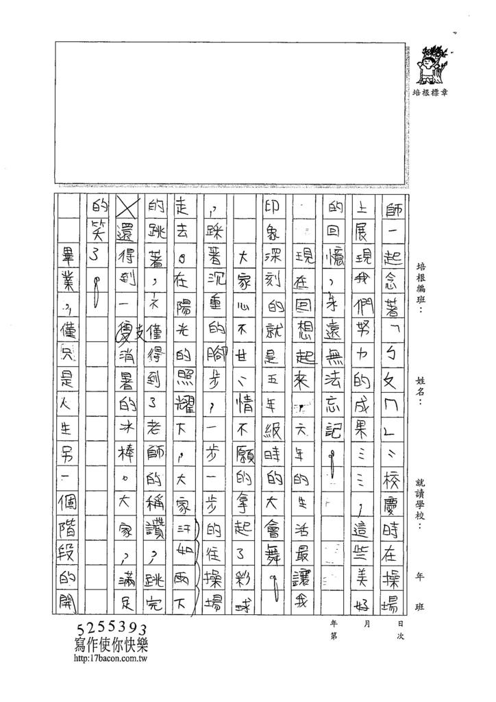 107W6409張嘉芯 (2).jpg