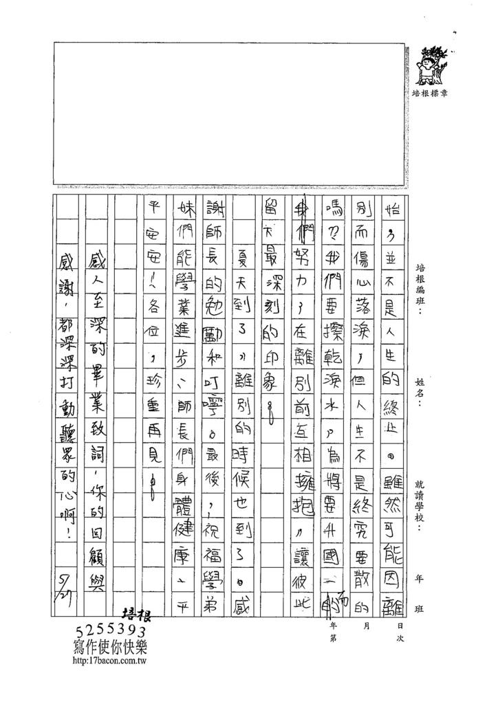 107W6409張嘉芯 (3).jpg
