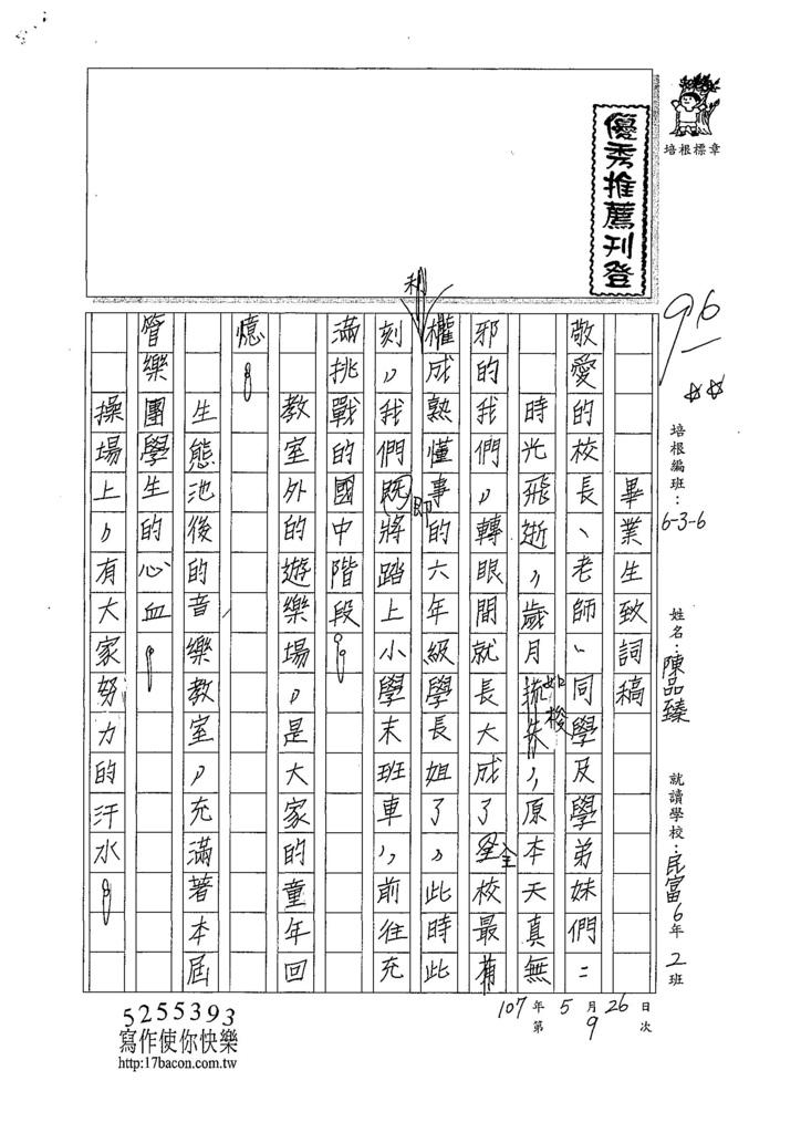 107W6409陳品臻 (1).jpg