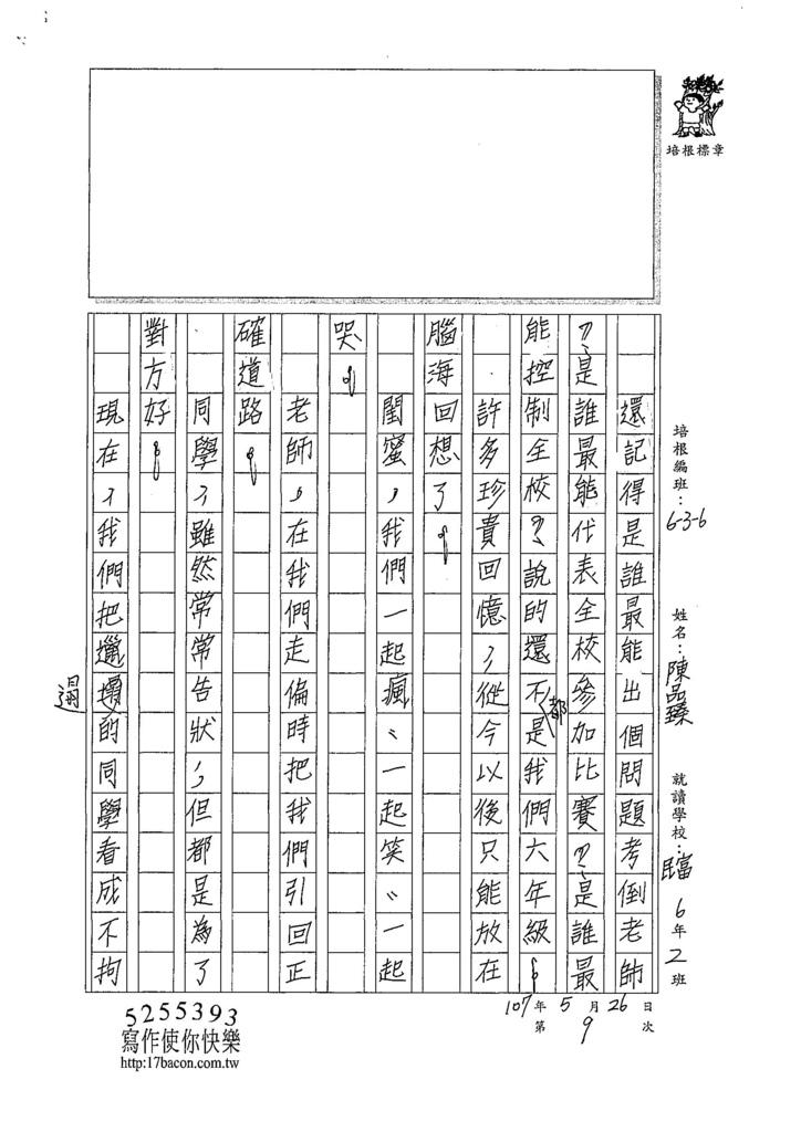 107W6409陳品臻 (2).jpg