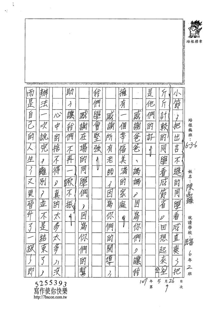 107W6409陳品臻 (3).jpg