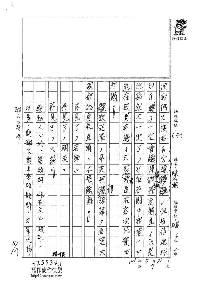 107W6409陳品臻 (4).jpg