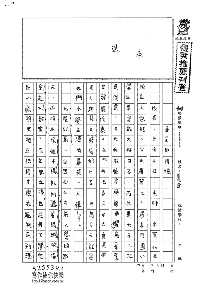 107W6409吳俊霆 (1).jpg