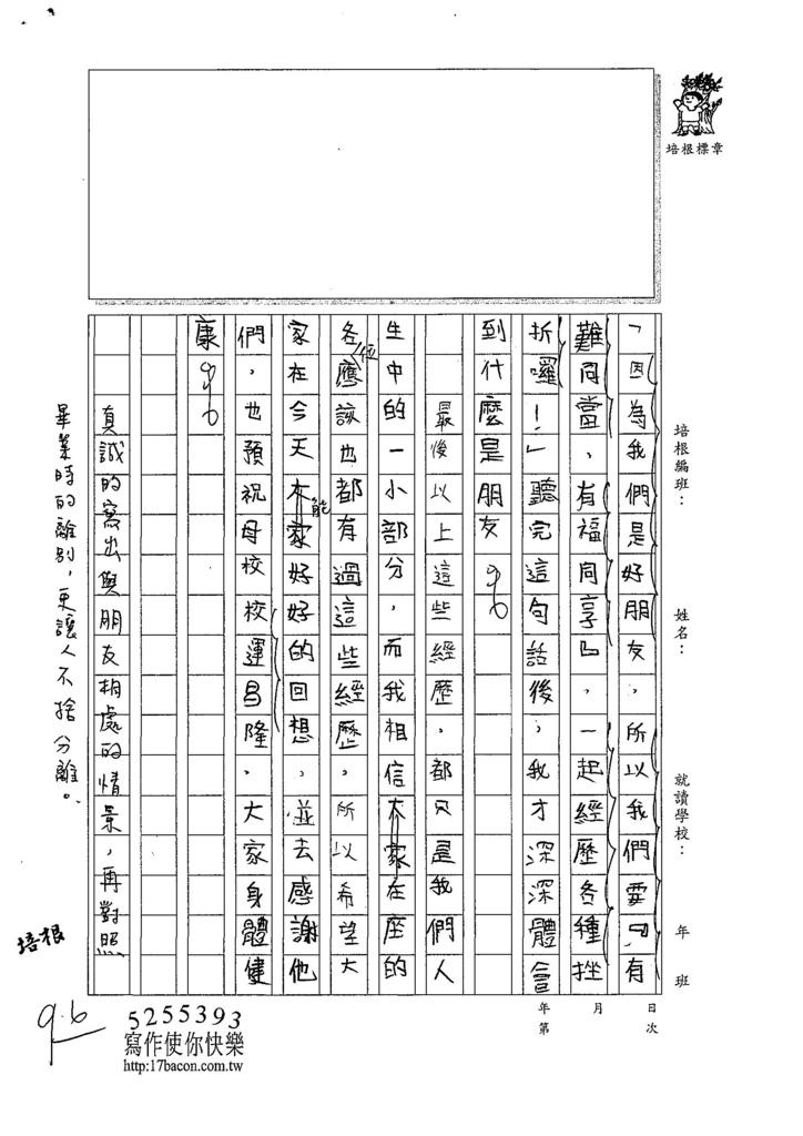 107W6409吳俊霆 (3).jpg