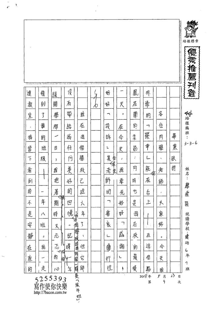 107W6409廖柔茵 (1).jpg