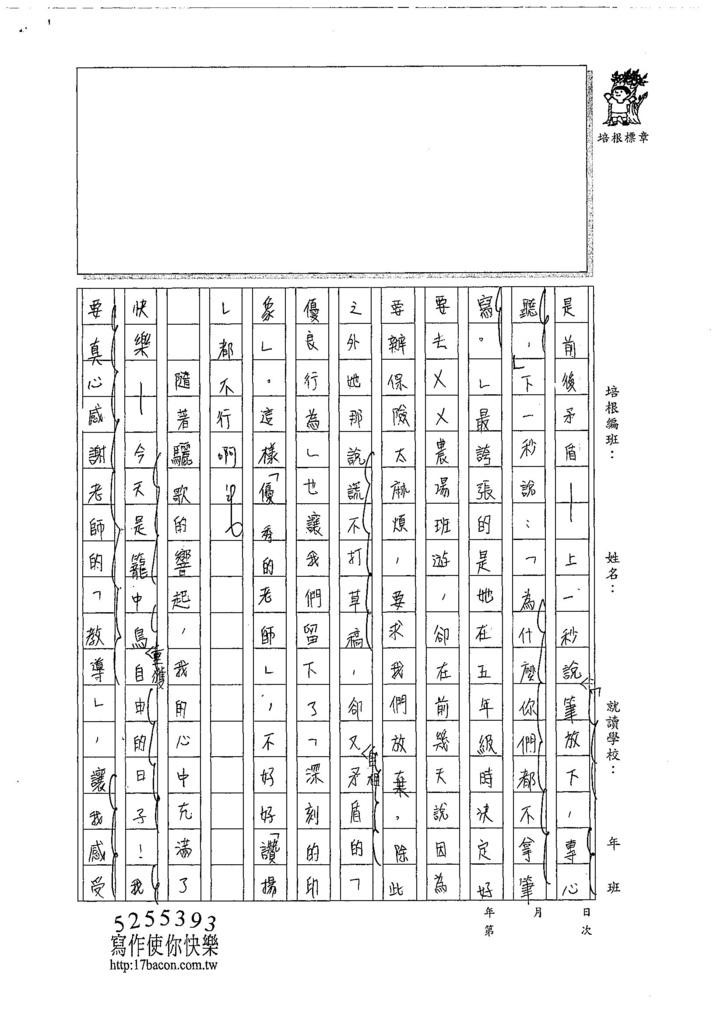 107W6409廖柔茵 (3).jpg