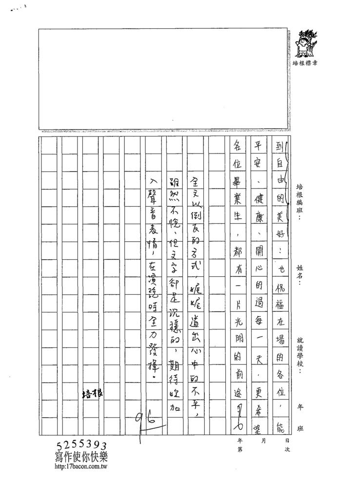 107W6409廖柔茵 (4).jpg