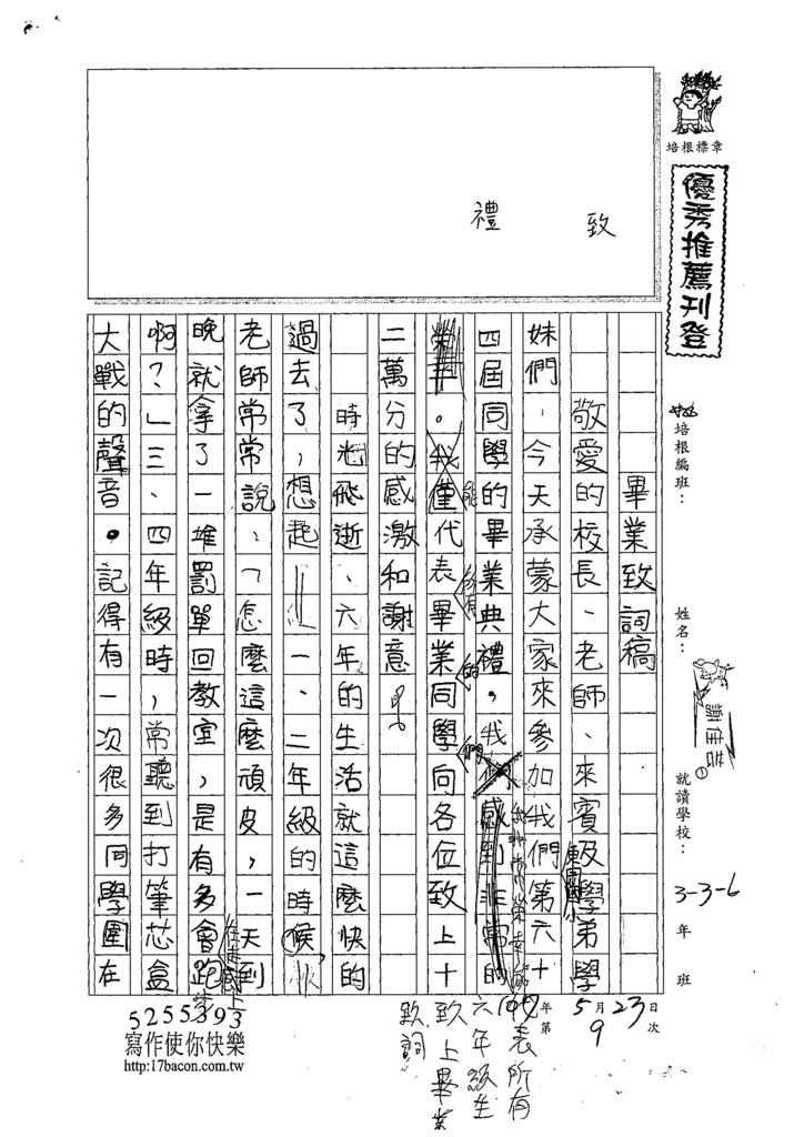 107W6409謝佳芸 (1).jpg