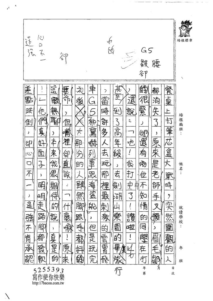 107W6409謝佳芸 (2).jpg