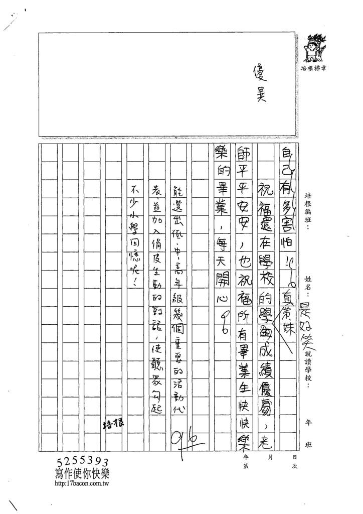 107W6409謝佳芸 (3).jpg