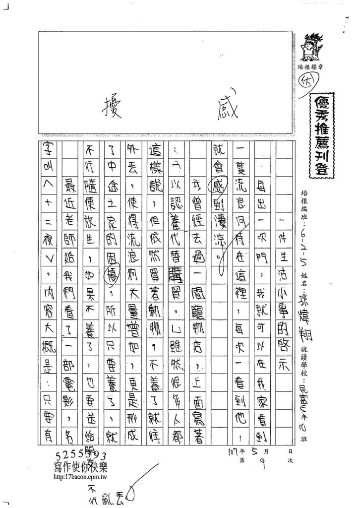 107W5409孫煒翔 (1).jpg
