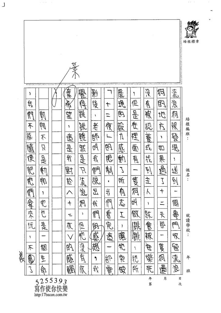 107W5409孫煒翔 (2).jpg