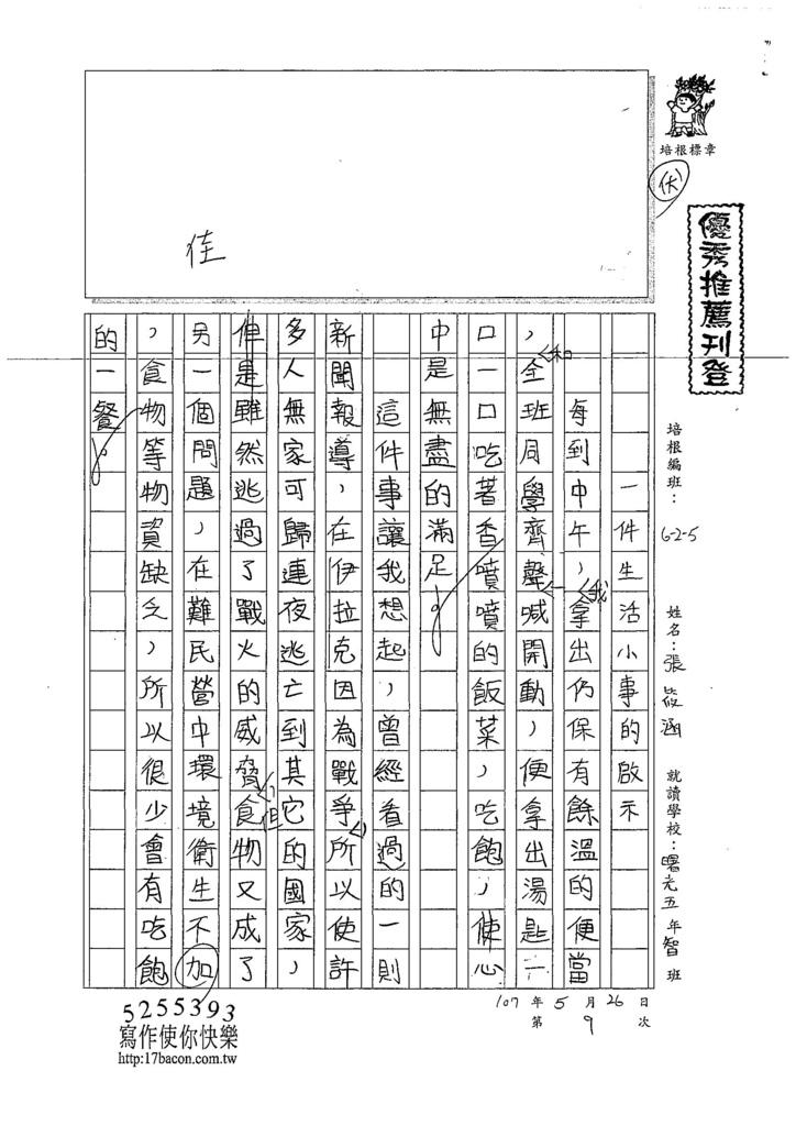 107W5409張筱涵 (1).jpg