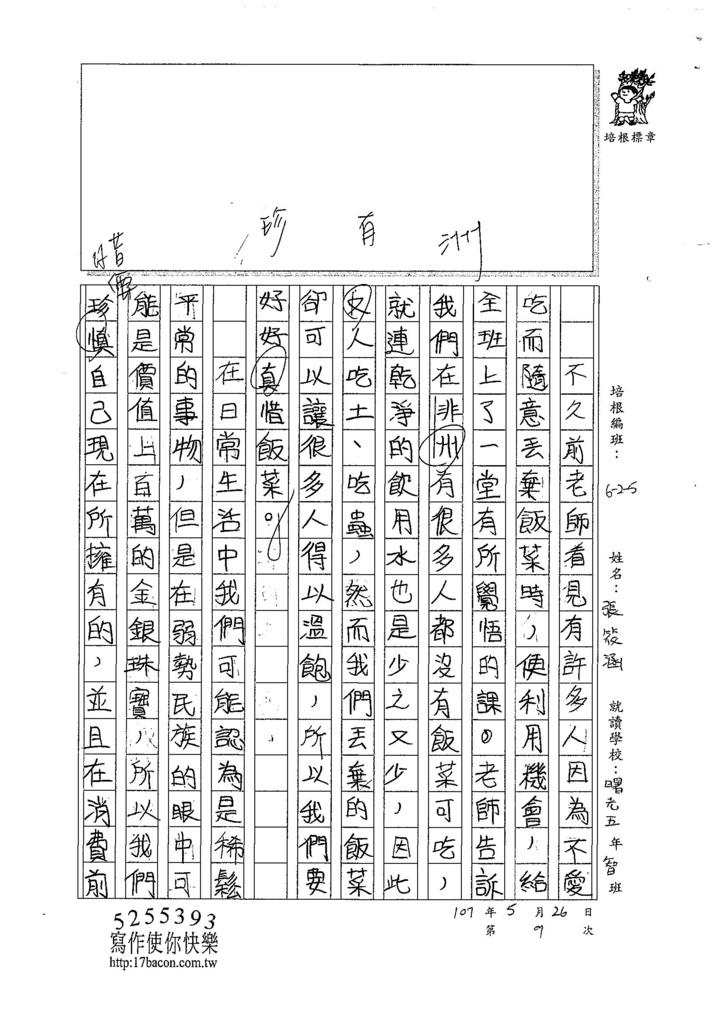 107W5409張筱涵 (2).jpg