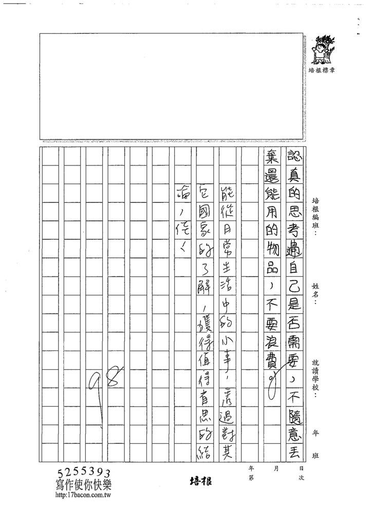 107W5409張筱涵 (3).jpg