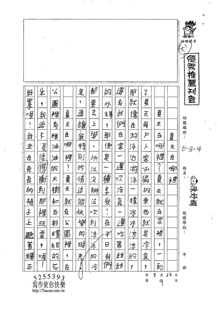 107W4409陳妤嫻 (1).jpg