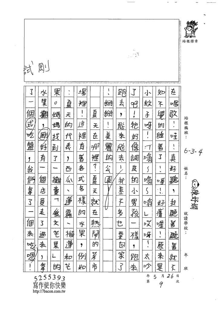 107W4409陳妤嫻 (2).jpg