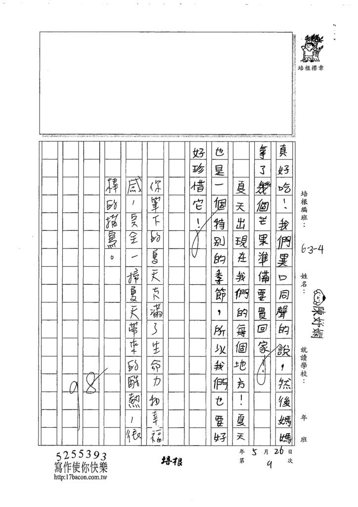 107W4409陳妤嫻 (3).jpg