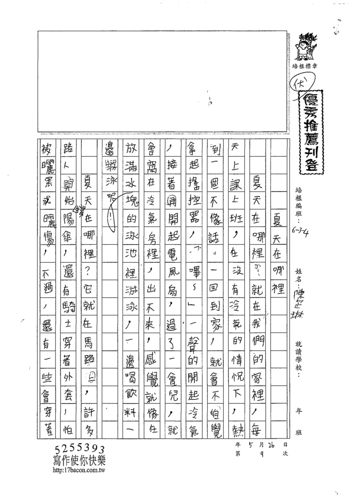 107W4409陳芷琳 (1).jpg