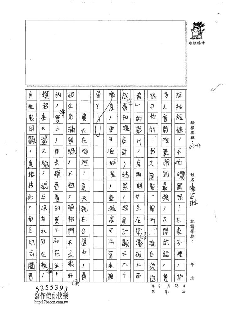 107W4409陳芷琳 (2).jpg